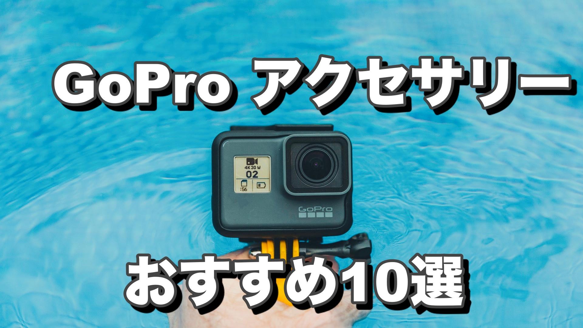 【楽しさ10倍】GoProと一緒に使いたいアクセサリー【おすすめ10選】