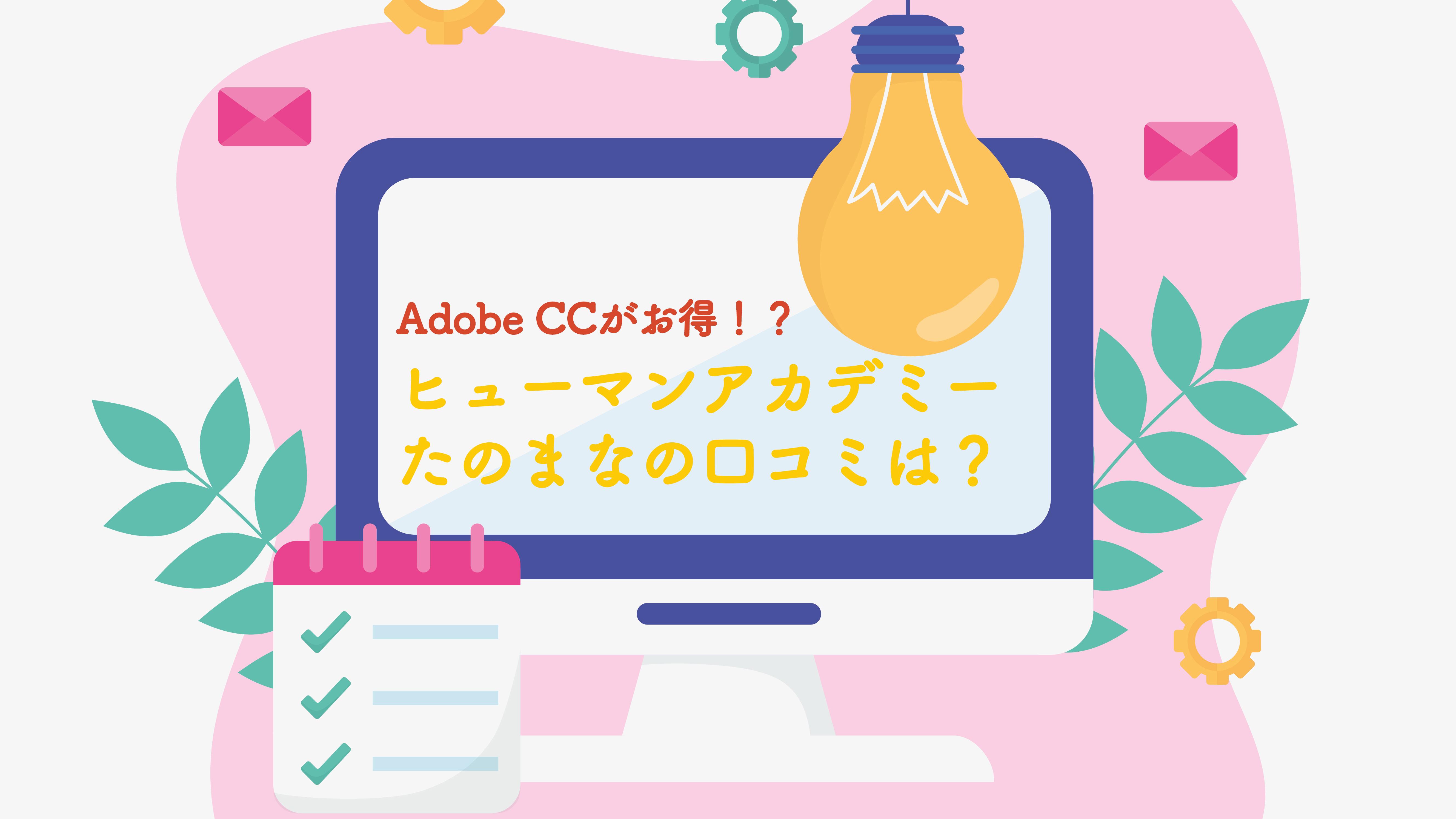 たのまな Adobe通信講座の評判は?料金プランやキャンペーン情報まとめ!