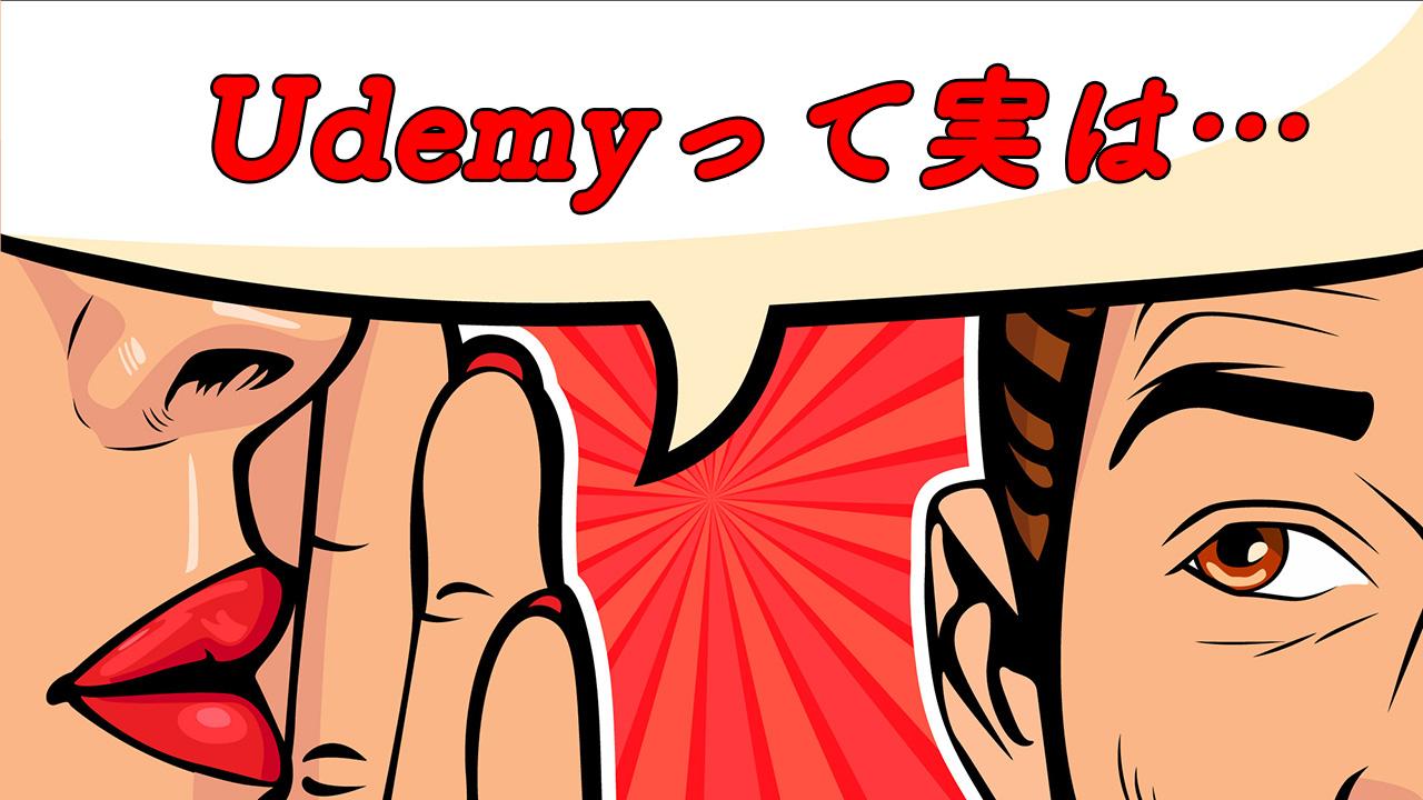 【体験談あり】Udemyの評判・口コミはどう?20コース以上受講した僕が徹底解説