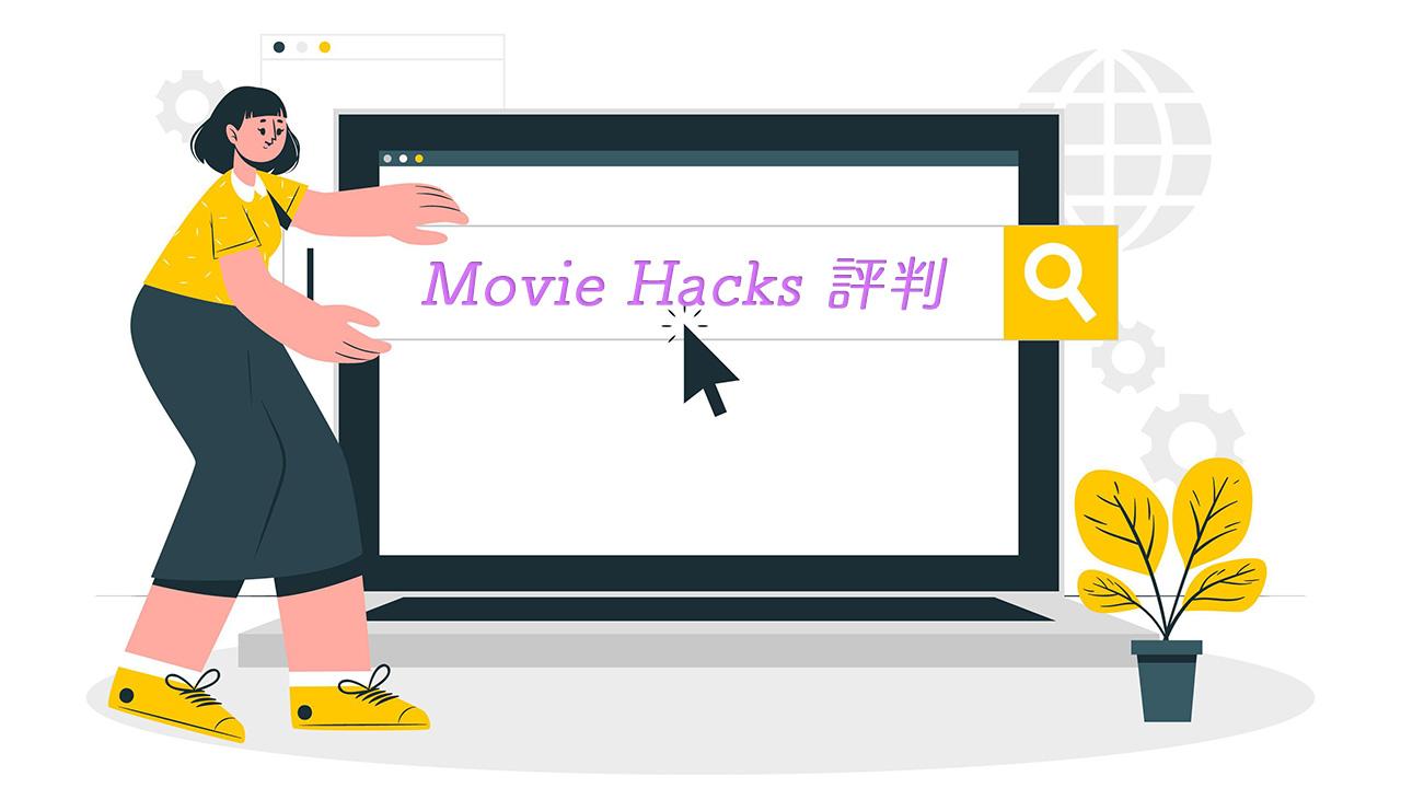 【暴露】Movie Hacksの評判はどう?本当に案件獲得はできるのか徹底検証
